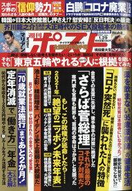 週刊ポスト 2021年 1/29号 [雑誌]