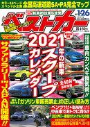 ベストカー 2021年 1/26号 [雑誌]