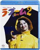 ラ・ブーム2 HDリマスター版【Blu-ray】