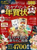 楽々プリント年賀状(福)(2019年版)