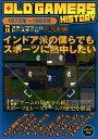 OLD GAMERS HISTORY(Vol.14) 1972年〜1985年 スポーツゲーム レースゲーム形成期編