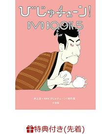 【先着特典】びじゅチューン! DVD BOOK5(クリアファイル付き) [ (趣味/教養) ]
