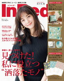 In Red (インレッド) 2021年 01月号 [雑誌]