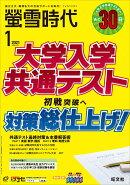 【予約】螢雪時代 2021年 01月号 [雑誌]