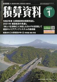 積算資料 2021年 01月号 [雑誌]