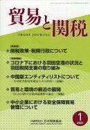 貿易と関税 2021年 01月号 [雑誌]