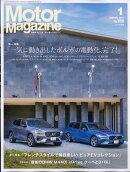 Motor Magazine (モーター マガジン) 2021年 01月号 [雑誌]