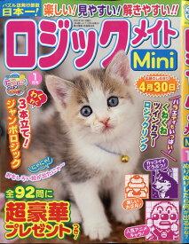 お絵かきメイト mini (ミニ) 2021年 01月号 [雑誌]