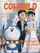 CG WORLD (シージー ワールド) 2021年 01月号 [雑誌]