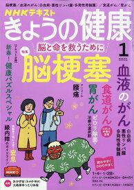NHK きょうの健康 2021年 01月号 [雑誌]