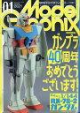 Model Graphix (モデルグラフィックス) 2021年 01月号 [雑誌]
