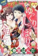 Young Love Comic aya (ヤング ラブ コミック アヤ) 2021年 01月号 [雑誌]