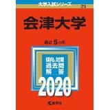 会津大学(2020) (大学入試シリーズ)