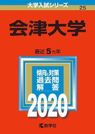 会津大学 2020年版;No.25 (大学入試シリーズ) [ 教学社編集部 ]
