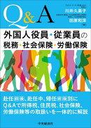 Q&A外国人役員・従業員の税務・社会保険・労働保険