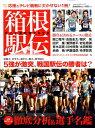 箱根駅伝ガイド決定版(2020) (YOMIURI SPECIAL) [ 読売新聞社 ]