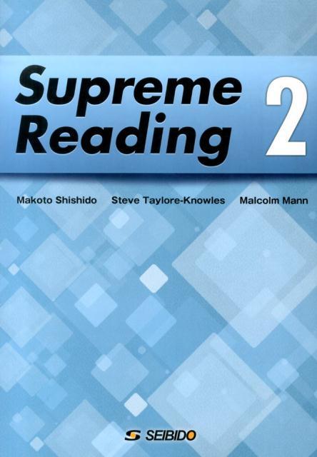スプリームリーディング(2) Supreme Reading [ 宍戸真 ]