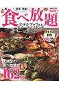 満足!満腹!食べ放題ホテルブッフェ&スイーツバイキング(2016〜2017 関西版) (ぴあmook関西)