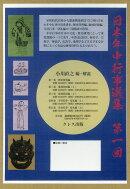 日本年中行事選集第一回(5巻セット)
