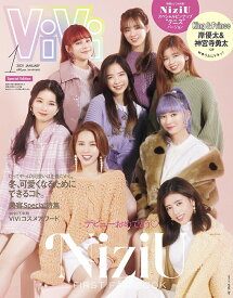 ViVi (ヴィヴィ) 2021年1月号 増刊【特別版(表紙違い版)表紙/NiziU】