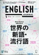 ENGLISH JOURNAL (イングリッシュジャーナル) 2021年 01月号 [雑誌]