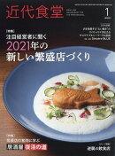 近代食堂 2021年 01月号 [雑誌]