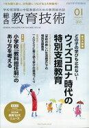 総合教育技術 2021年 01月号 [雑誌]