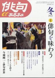 俳句α (アルファ) 2021年 01月号 [雑誌]