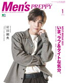 Men's PREPPY(メンズプレッピー) 2021年1月号 【表紙&INTERVIEW:岩田剛典(EXILE、三代目 J SOUL BROTHERS from EX…