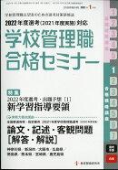 別冊 教職研修 2021年 01月号 [雑誌]