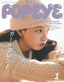 POPEYE (ポパイ) 2021年 01月号 [雑誌]