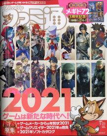 週刊 ファミ通 2021年 1/21号 [雑誌]