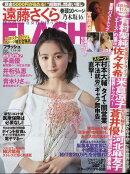 FLASH (フラッシュ) 2021年 1/26号 [雑誌]