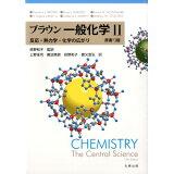 ブラウン一般化学(2) 反応・熱力学・化学の広がり