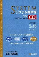 システム英単語CD5訂版