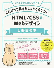 これだけで基本がしっかり身につく HTML/CSS&Webデザイン1冊目の本 [ Capybara Design 竹内 直人 ]