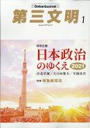 第三文明 2021年 01月号 [雑誌]