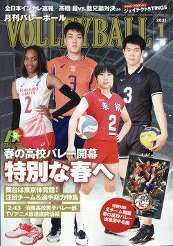 VOLLEYBALL (バレーボール) 2021年 01月号 [雑誌]