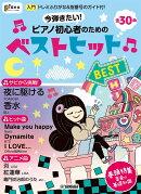 月刊ピアノ2021年1月号増刊 今弾きたい!ピアノ初心者のためのベストヒット〜ドレミふりがな&指番号のガイド付!〜