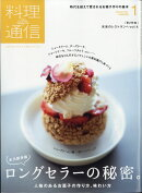 料理通信 2021年 01月号 [雑誌]