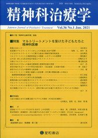 精神科治療学 36巻1号〈特集〉マルトリートメントを受けた子どもたちと精神科医療[雑誌]