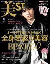 付録違い版増刊 美ST (ビスト) 2021年 01月号 [雑誌]