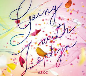 Going with Zephyr (初回限定盤B CD+DVD) [ A.B.C-Z ]