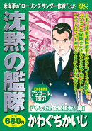 沈黙の艦隊 「やまと」攻撃指令!編 アンコール刊行!