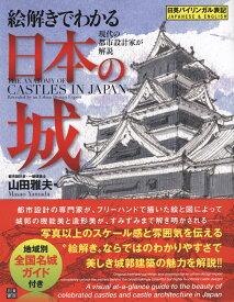 絵解きでわかる日本の城 [ 山田雅夫 ]