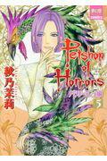 PETSHOP OF HORRORS パサージュ編 5