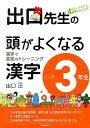 出口先生の頭がよくなる漢字(小学3年生) 漢字で言葉のトレーニング [ 出口汪 ]