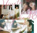 ひなたざか (初回仕様限定盤 Type-B CD+Blu-ray)