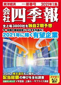 会社四季報 2021年1集・新春号 [雑誌]