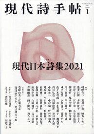 現代詩手帖 2021年 01月号 [雑誌]